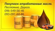покупаем отработанное масло цена
